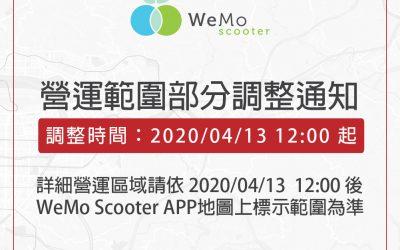 【公告】WeMo Scooter 營運範圍即將調整