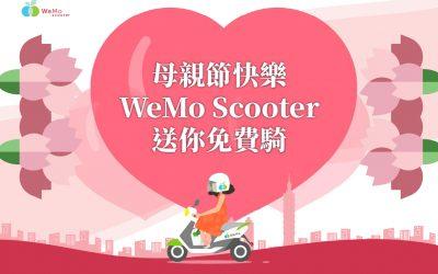 母親節快樂,WeMo Scooter 送你免費騎!