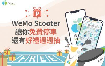 【活動辦法】騎 WeMo Scooter免費停車,還能週週抽無限騎!