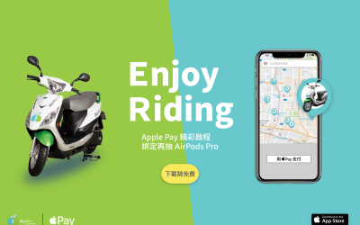 WeMo Scooter 串連 Apple Pay,還抽 AirPods Pro!