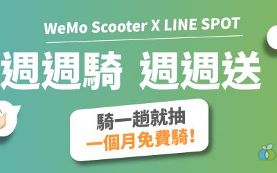 【活動辦法】週週抽免費騎!WeMo Scooter 歡慶上線 LINE SPOT