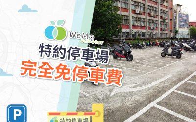 台北車站、南門市場、環狀線中和區停車場上線!