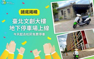 臺北文創大樓停車場(松山文創園區)上線,吃美食、逛展覽都方便!