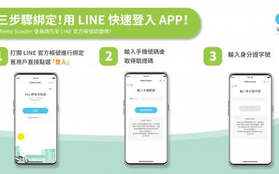 用 LINE 綁定 WeMo Scooter 帳號好簡單!