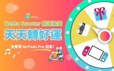 WeMo Scooter LINE 開運輪盤活動辦法