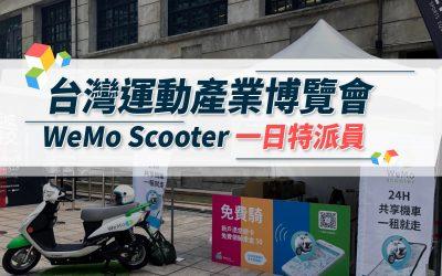 台灣運動產業博覽會一日特派員