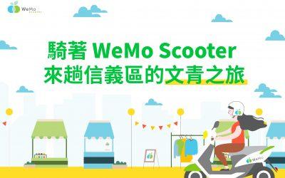 LINE 你去旅行:騎著 WeMo Scooter 來趟信義區的文青之旅