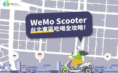 LINE 你去旅行:WeMo Scooter 台北東區吃喝全攻略!