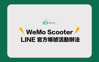 WeMo Scooter LINE 官方帳號活動辦法
