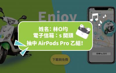 【揪好友完成 Apple Pay 支付】AirPods Pro 中獎名單