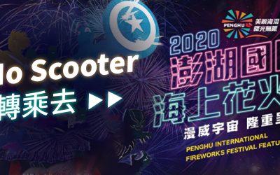 2020澎湖花火節,騎 WeMo Scooter 轉乘去!