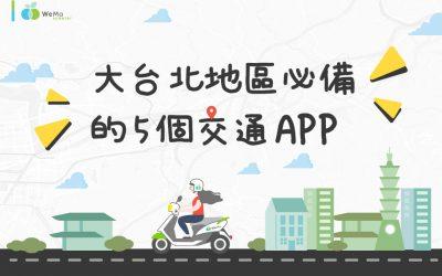 【威編報你知】大台北地區必備的 5 個交通 APP