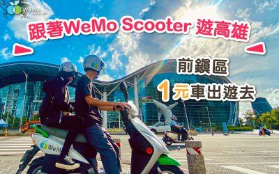 跟著WeMo Scooter 遊高雄:前鎮區 – 購物美食一起滿足,一元車出遊去