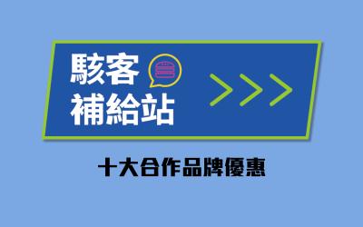 【威威出任務】駭客補給站 Part 1 💦 十大合作品牌送優惠