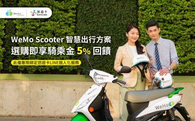 【WeMo Scooter X 悠遊卡】智慧出行選購方案最優惠