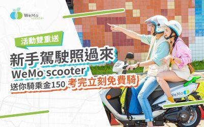 【2020 新手駕駛照過來】考照即享騎乘金 150,立刻免費騎