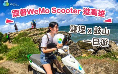 跟著 WeMo Scooter 遊高雄:鹽埕 x 鼓山一日遊