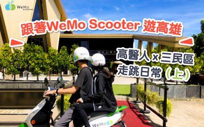 跟著WeMo Scooter 遊高雄:高醫人x三民區走跳日常(上)飲料咖啡廳