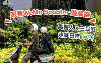 跟著WeMo Scooter 遊高雄:高醫人x三民區走跳日常(下)在地人才知道的隱藏美食