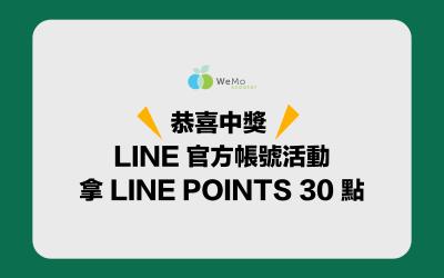 【WeMo Scooter LINE 官方帳號】參加活動拿 LINE POINTS 30 點中獎名單