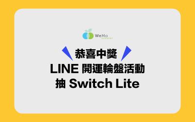 【WeMo Scooter LINE 官方帳號】開運輪盤抽 Switch Lite 中獎名單