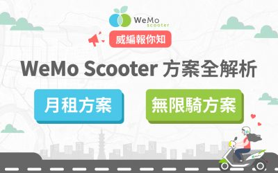 【威編報你知 10/13 更新】WeMo Scooter 方案全解析