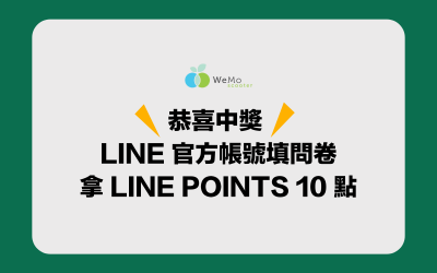 【WeMo Scooter LINE 官方帳號】填問卷拿 LINE POINTS 10 點中獎名單