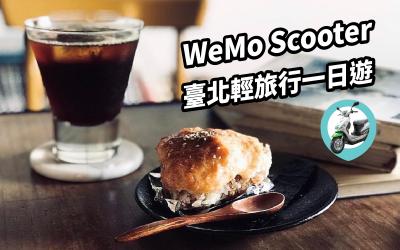 【翻玩台北】WeMo Scooter 台北輕旅行一日遊