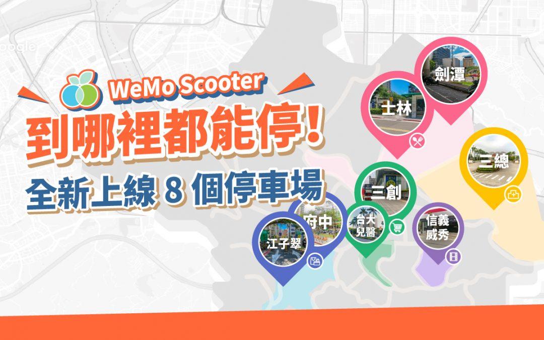 【城市車旅】歡慶雙北新增 8 場停車場