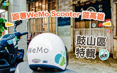 跟著 WeMo Scooter 遊高雄:鼓山區特輯