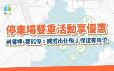 【城市車旅】到哪裡,都能停!停車場上線雙重活動享優惠