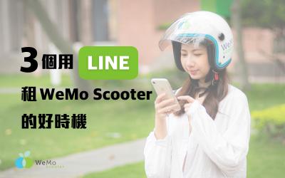 【威編報你知】3 個用 LINE 騎 WeMo Scooter 的好時機