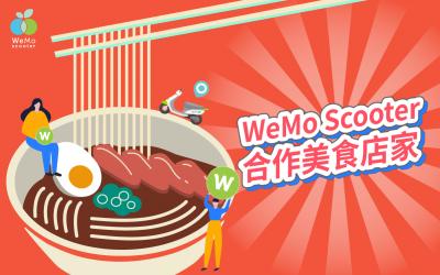 【三餐來威的!】歡慶週年,美食享優惠再拿騎乘金:合作美食店家