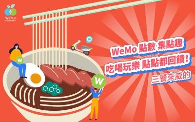 【三餐來威的!】歡慶週年!享美食優惠再領騎乘金!