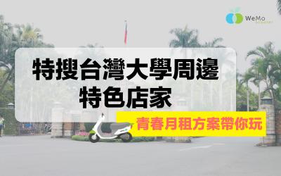 【青春月租方案帶你玩】特搜台灣大學周邊特色店家