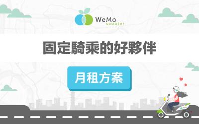 【威編報你知 10/13 更新】固定騎乘的好夥伴—全新智慧月租方案