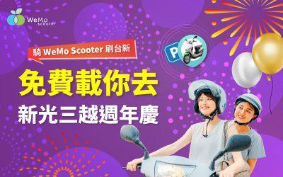 【新光三越週年慶】騎乘刷台新,WeMo Scooter 免費載你去!