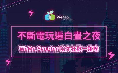 【白晝之夜】WeMo Scooter 陪你熬夜一整晚,點亮南港街區