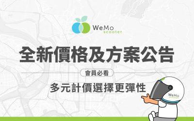 【會員必看公告】WeMo Scooter 價格調整及全新方案
