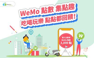 【 WeMo 獎勵 】WeMo獎勵全新上線,點數系統與任務系統同步登場!