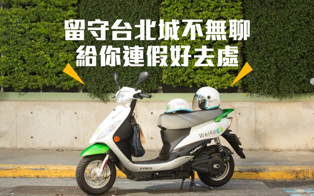 【連假要去哪】留守台北城不無聊,給你連假好去處!