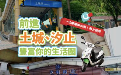 共享智慧電動機車 WeMo Scooter 年末再擴區 11/9  土城與汐止雙區開放 擴大綠騎範圍  1元優惠車輛盛大上線