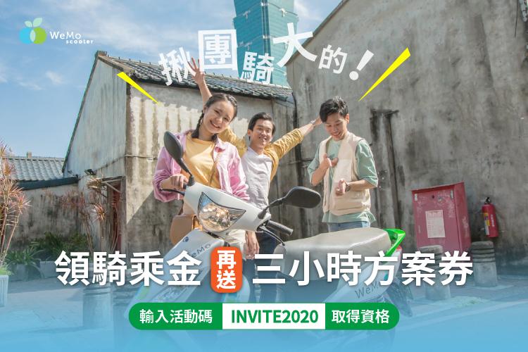2020 年末好友邀請活動再加碼,就要你免費騎!