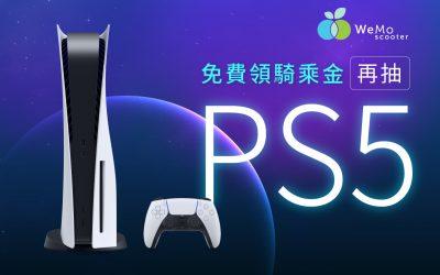 【領騎乘金再抽】想把PS5帶回家?立即兌換抽獎券!