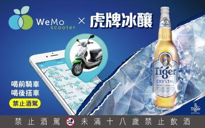 【 WeMo Scooter X 虎牌冰釀啤酒 】年末聚餐享虎牌冰釀啤酒買 三 送 一 優惠再送騎乘金,加碼抽好禮!