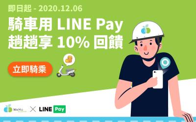 騎乘結帳用LINE Pay,加碼回饋送10%!