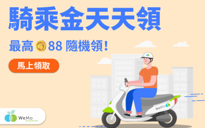 【 WeMo 獎勵】騎乘金天天領,最高拿免費 88!