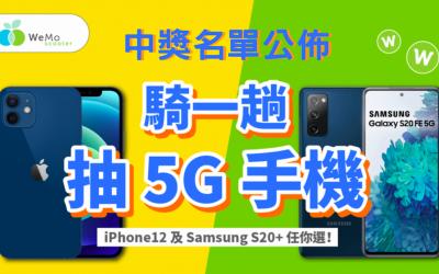 【抽 iPhone 12 / Samsung Galaxy S20 5G】騎一趟抽大獎—中獎名單