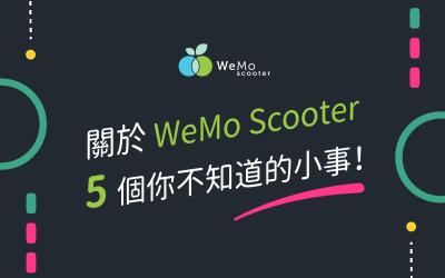 【2020年度回顧】WeMo Scooter 五個你不知道的小事!