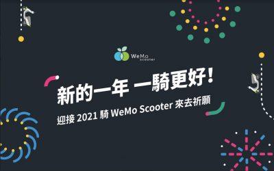 【2020新年新希望】騎 WeMo Scooter 去許願吧!